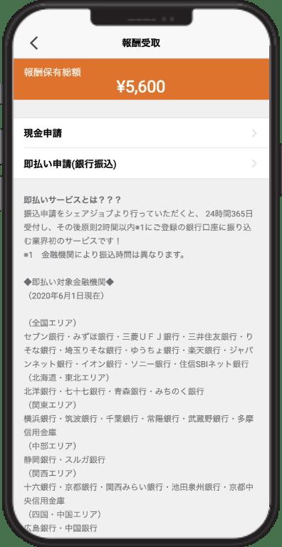 シェアジョブ機能紹介6