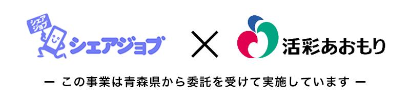 シェアジョブ×活彩青森