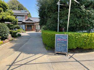 折原果樹園看板